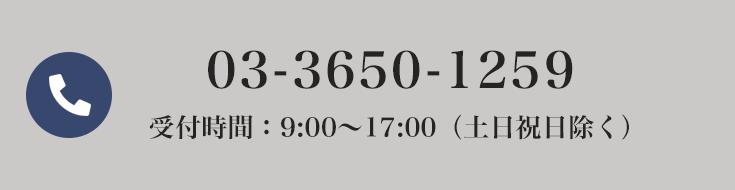 TEL 03-3650-1259 受付時間:9:00〜17:00(土日祝日除く)