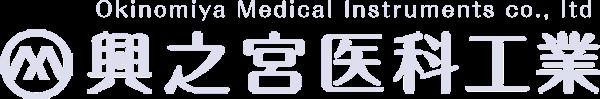 興之宮医科工業